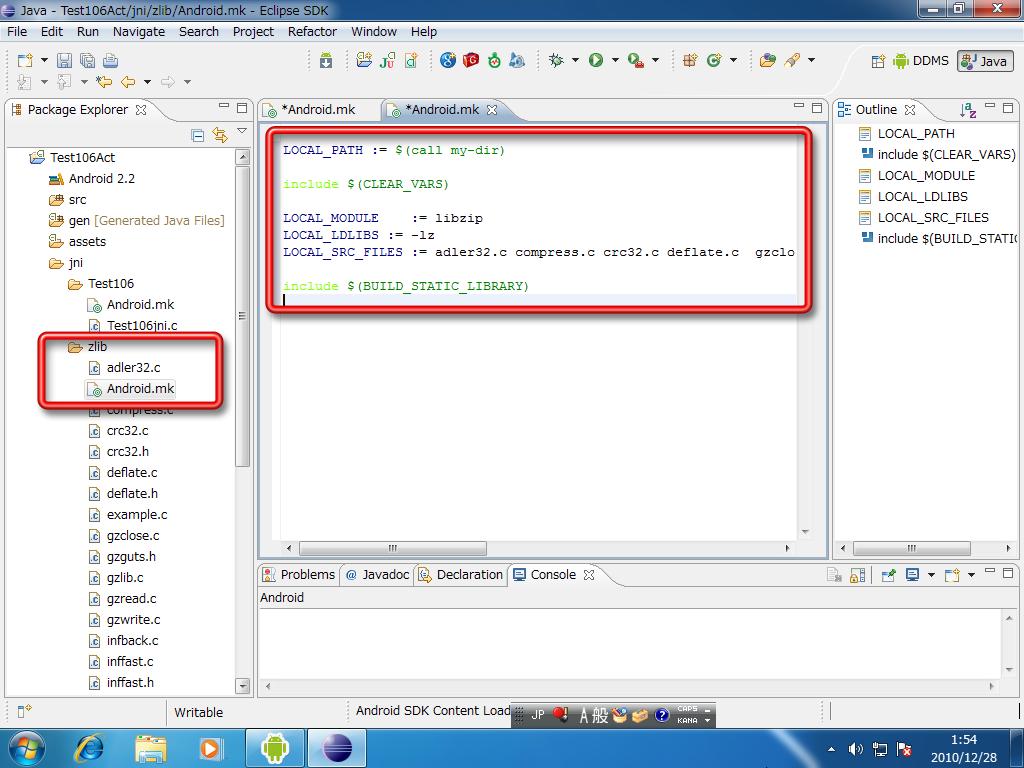 Android NDK用にzlibをビルドして利用する(UsefullCode net)